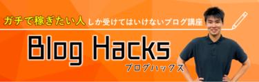 副業やるならBlogHacks(ブログハックス)を購入するべき!副業挫折しまくりアラサーサラリーマンが徹底レビュー